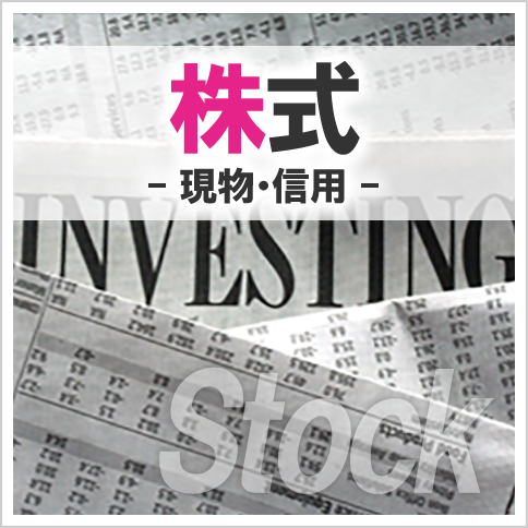 株式(現物・信用)