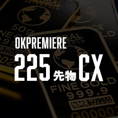 第一プレミア225先物・CX